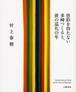 Murakami_cover